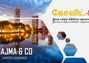Gajma-Tamil-Article